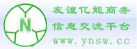 中国友谊亿能商务交互服务电子商务平台